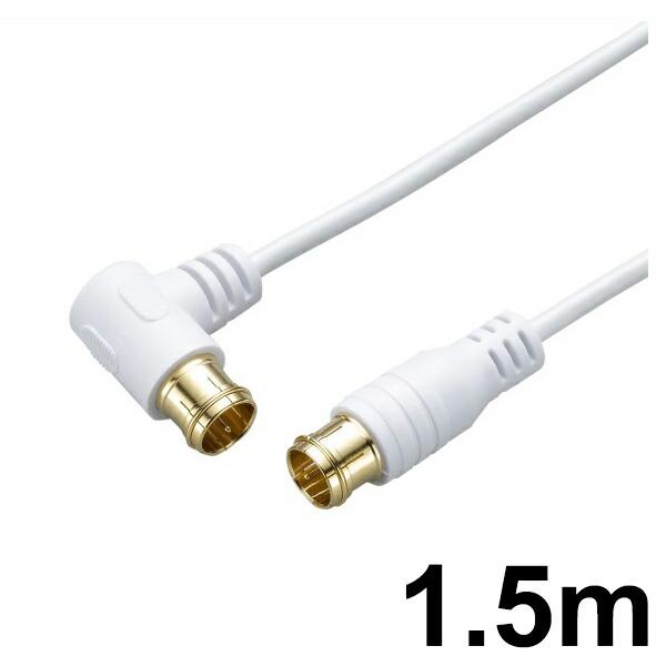 【送料無料】ヤザワ 4K8K対応 極細アンテナケーブル 1.5m ホワイト S-L型 スリム同軸ケーブル AT48LS015WH