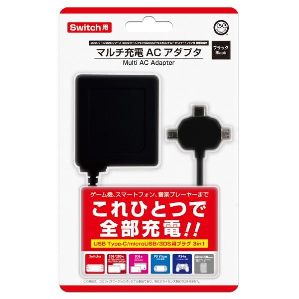 【送料無料】コロンバスサークル マルチ充電ACアダプタ ブラック Type-C・microUSB・3DSコネクタ 1.5m  CC-MLCAC-BK Switch PSVita2000 3DS 2DS対応