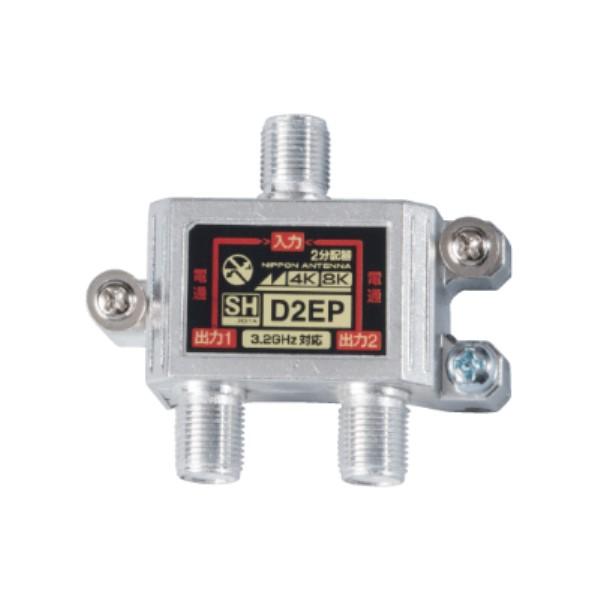 【メール便送料無料】日本アンテナ 4K/8K対応 屋内用2分配器 全端子電流通過型 D2EP アンテナ 分配器 混合器