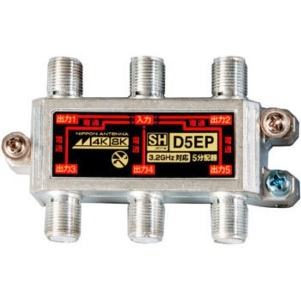 【メール便送料無料】日本アンテナ 4K/8K対応 屋内用5分配器 全端子電流通過型 D5EP アンテナ 分配器 混合器