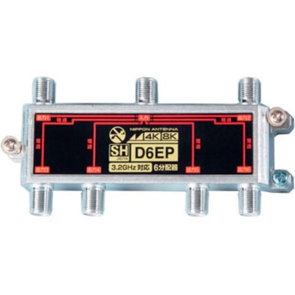 【送料無料】日本アンテナ 4K/8K対応 屋内用6分配器 全端子電流通過型 D6EP アンテナ 分配器 混合器