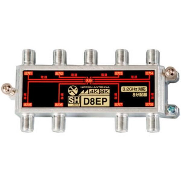 【送料無料】日本アンテナ 4K/8K対応 屋内用8分配器 全端子電流通過型 D8EP アンテナ 分配器 混合器