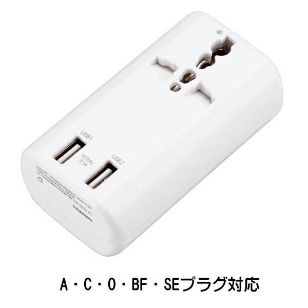【送料無料】ヤザワ 海外用マルチ変換プラグ USB2ポート付 3.1A出力 ホワイト A・C・O・BF・SEプラグ対応 HPM53AWH