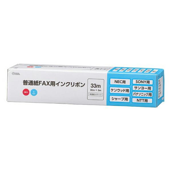 【送料無料】OHM ファクス用インクリボン NEC・SONY・サンヨー・シャープ・パナソニック・NTT互換品 3本入 33m Cタイプ 01-3852 OAI-FCA33T