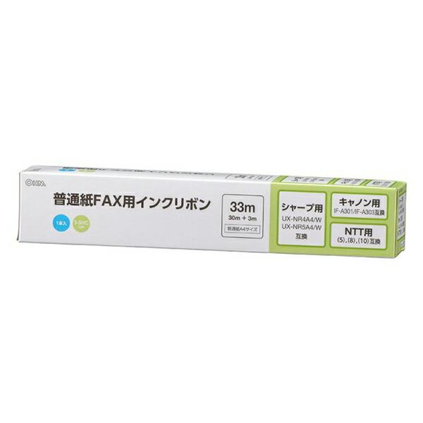 【送料無料】OHM ファクス用インクリボン シャープ・キヤノン・NTT互換品 1本入 33m S-SHCタイプ 01-3858 OAI-FHC33S