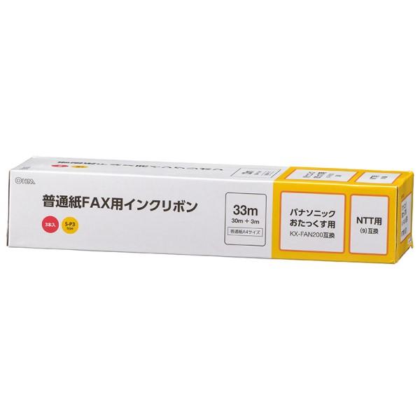 【送料無料】OHM ファクス用インクリボン パナソニック KX-FAN200互換品 3本入 33m S-P3タイプ 01-3865 OAI-FPC33T