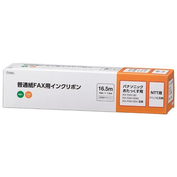 【送料無料】OHM ファクス用インクリボン パナソニック KX-FAN190互換品 6本入 16.5m S-P4タイプ 01-3868 OAI-FPD16H
