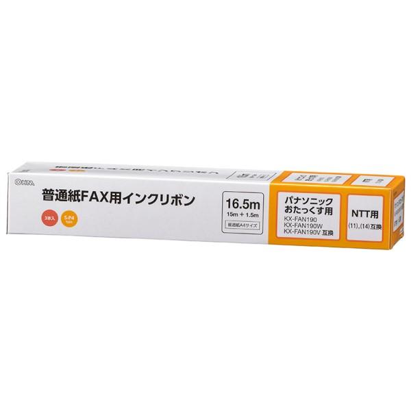 【送料無料】OHM ファクス用インクリボン パナソニック KX-FAN190互換品 3本入 16.5m S-P4タイプ 01-3867 OAI-FPD16T