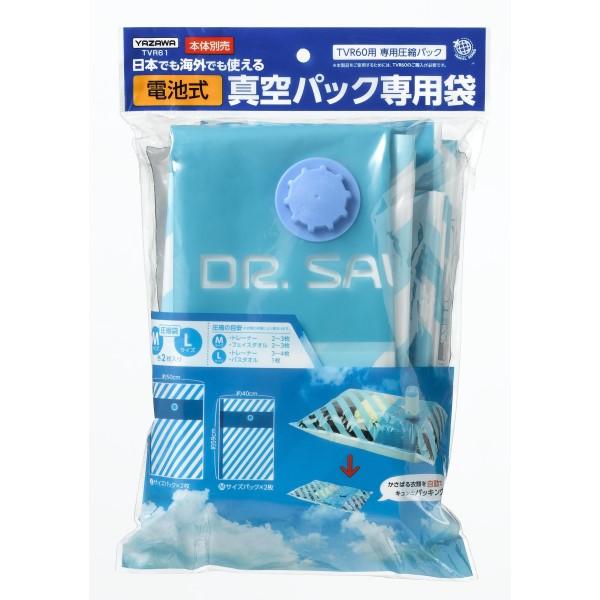 【送料無料】ヤザワ TVR60用圧縮袋セット Mサイズ2枚・Lサイズ2枚入 TVR61