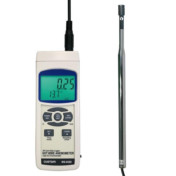 【送料無料】カスタム デジタルロガー風速計 熱線式 WS-03SD