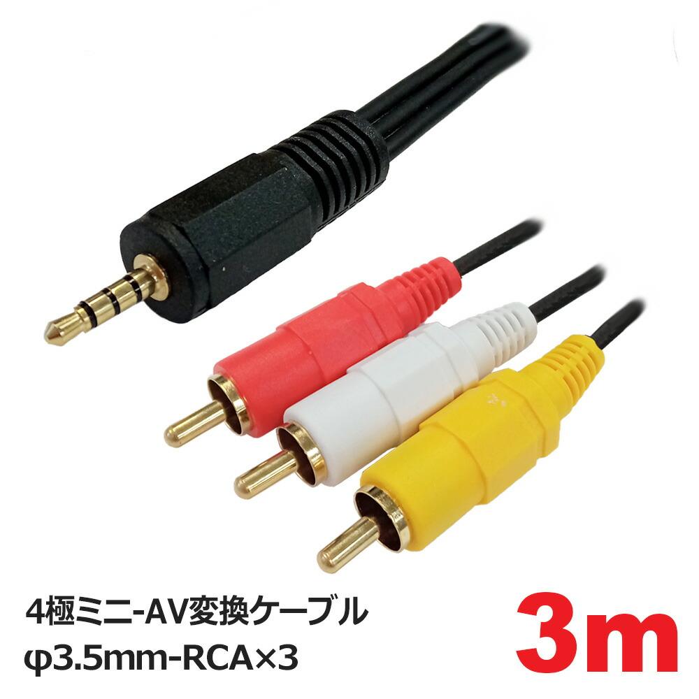 【送料無料】4極ミニ-AV変換ケーブル変換ケーブル 3m φ3.5mm-RCA×3 ビデオケーブル 3AカンパニーCO AVC-AV3530 【返品保証】