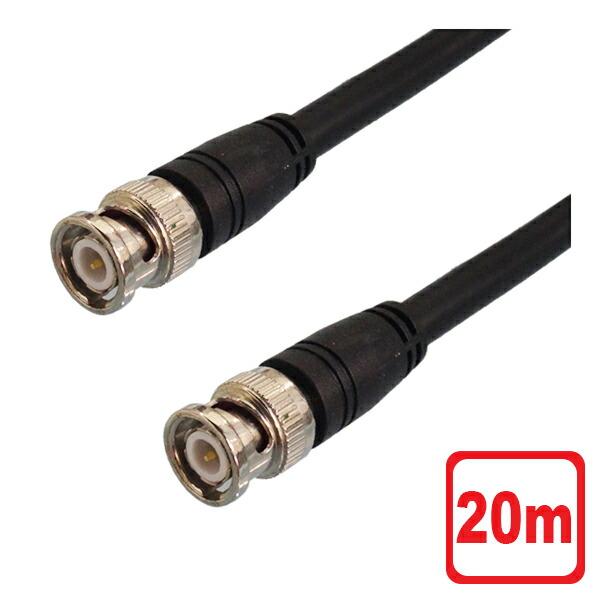 【送料無料】BNCケーブル 20m 5C2V 同軸ケーブル 3AカンパニーCO AVC-BNC5200 【返品保証】 低減衰 防犯カメラ対応 同軸 BNCケーブル