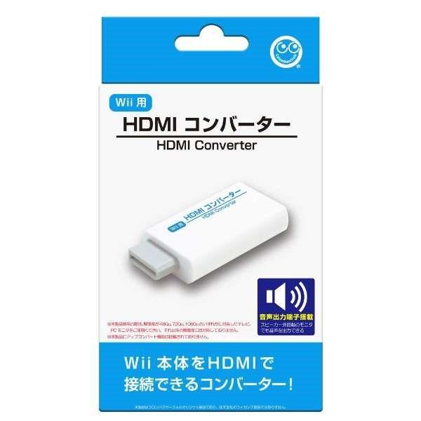 【メール便送料無料】Wii専用 HDMIコンバーター WiiをHDMI出力対応にするアダプタ コロンバスサークル CC-WIHDC-WT