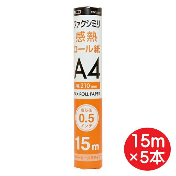 【送料無料】ミヨシ FAX用 感熱ロール紙 A4サイズ 15m×5本セット(1本×5個) 芯内径0.5インチ FXK15AH-1-5P ファクシミリ用 ロールペーパー