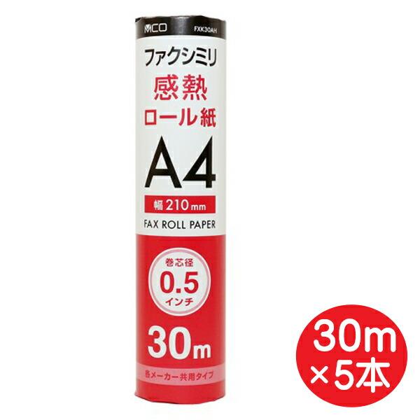 【送料無料】ミヨシ FAX用 感熱ロール紙 A4サイズ 30m×5本セット(1本×5個) 芯内径0.5インチ FXK30AH-1-5P ファクシミリ用 ロールペーパー