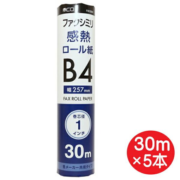 【送料無料】ミヨシ FAX用 感熱ロール紙 B4サイズ 30m×5本セット(1本×5個) 芯内径1インチ FXK30B1-1-5P ファクシミリ用 ロールペーパー