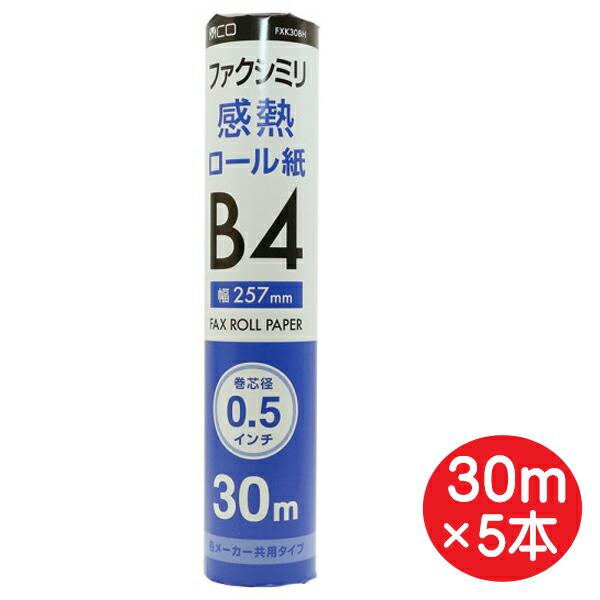【送料無料】ミヨシ FAX用 感熱ロール紙 B4サイズ 30m×5本セット(1本×5個) 芯内径0.5インチ FXK30BH-1-5P ファクシミリ用 ロールペーパー