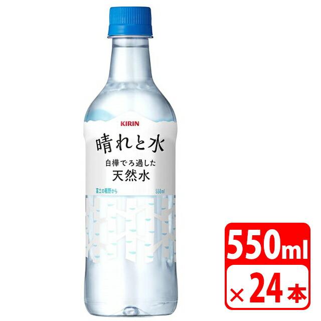 【送料無料】キリン 晴れと水 550ml ペットボトル 24本(1ケース) ミネラルウォーター キリンビバレッジ KIRIN-076900