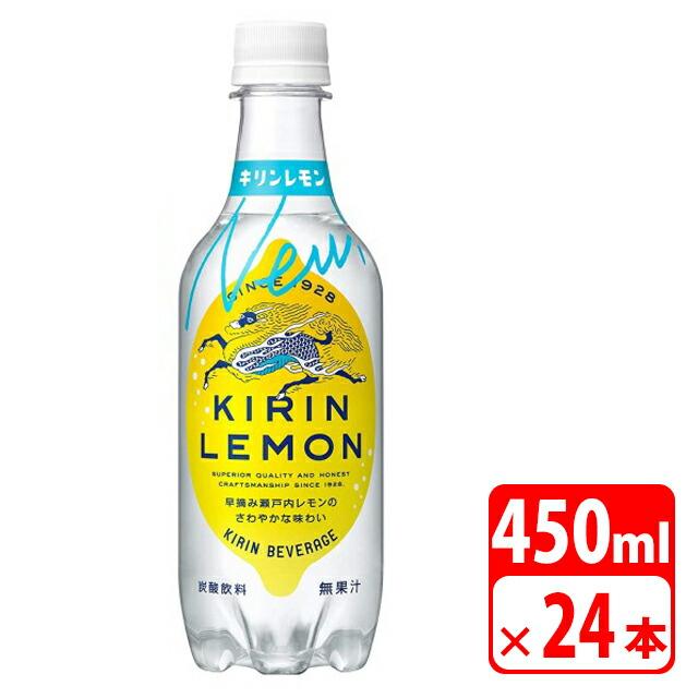 【送料無料】キリンレモン 450ml ペットボトル 24本(1ケース) 炭酸飲料 キリンビバレッジ KIRIN-080846