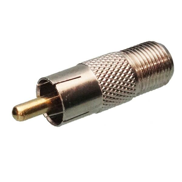 【メール便送料無料】F型(メス)-RCA(オス)変換プラグ 3AカンパニーCO NAD-FRCA 【返品保証】 アンテナケーブルをビデオプラグへ変換