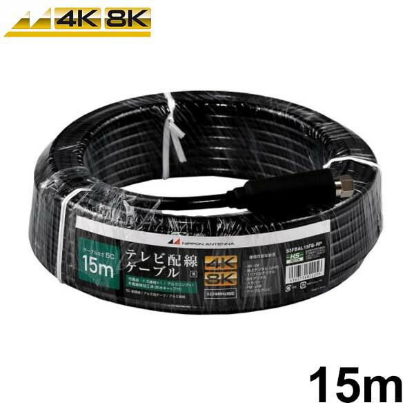 【送料無料】日本アンテナ S5CFBアンテナケーブル 15m ブラック 片側防水キャップ接栓付 S5FBAL15FB-RP 4K8K 地デジ BS CS対応 同軸ケーブル 巻きケーブル