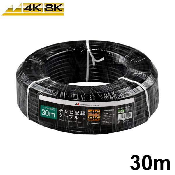 【送料無料】日本アンテナ S5CFBアンテナケーブル 30m ブラック 未加工 S5FBAL30B-RP 4K8K 地デジ BS CS対応 同軸ケーブル 巻きケーブル