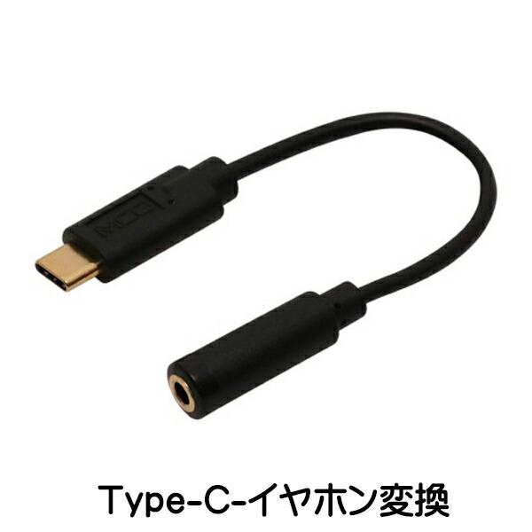 【ネコポス送料無料】USB Type-C-イヤホン変換アダプタ ブラック DAC内蔵 ミヨシ SAD-CE04/BK Windows Andoroid MacOS iPad Pro対応