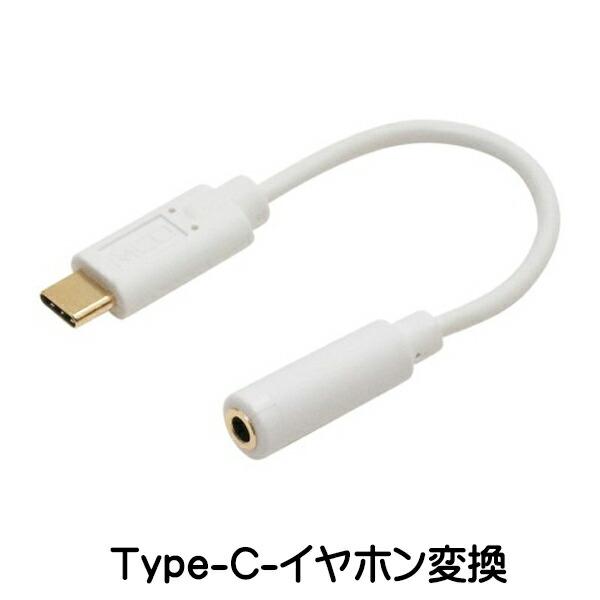 【ネコポス送料無料】USB Type-C-イヤホン変換アダプタ ホワイト DAC内蔵 ミヨシ SAD-CE04/WH Windows Andoroid MacOS iPad Pro対応