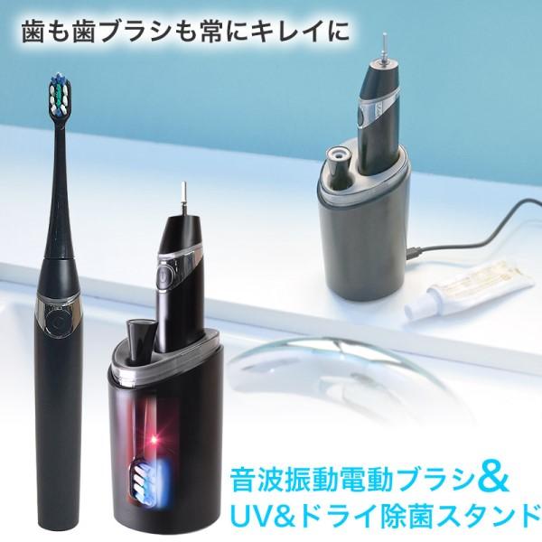 【送料無料】サンコー ドライ&UV除菌スタンド付き 音波電動歯ブラシ SUDUSTBS 除菌歯ブラシ 電動歯ブラシ