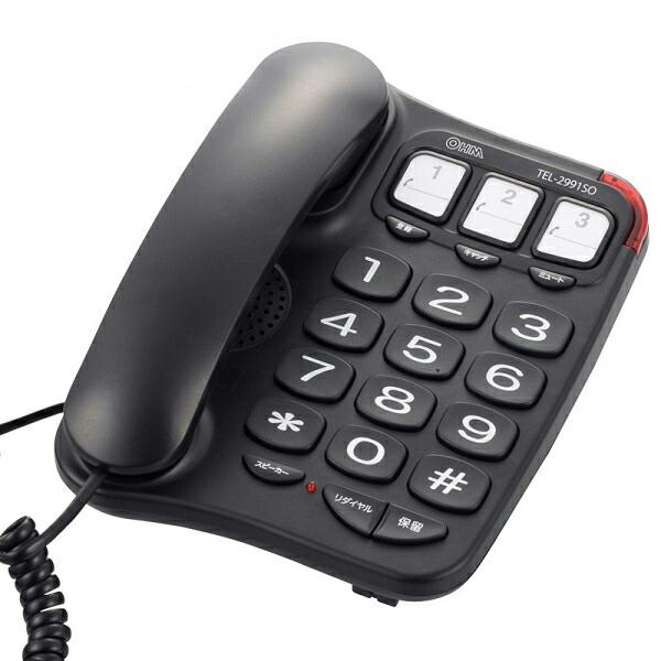 【送料無料】シンプルシニアホン ブラック シンプル電話機 有線タイプ 05-2991 TEL-2991SO-K