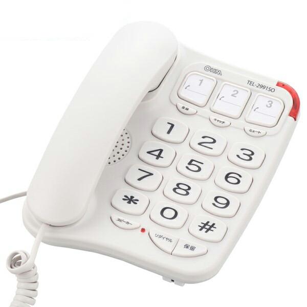 【送料無料】シンプルシニアホン ホワイト シンプル電話機 有線タイプ 05-2993 TEL-2991SO-W