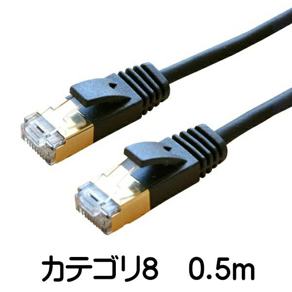 【送料無料】ミヨシ プレミアムLANケーブル スリムタイプ CAT.8 40GBASE-T対応 0.5m ブラック TWM-85/BK ストレートケーブル カテゴリー8