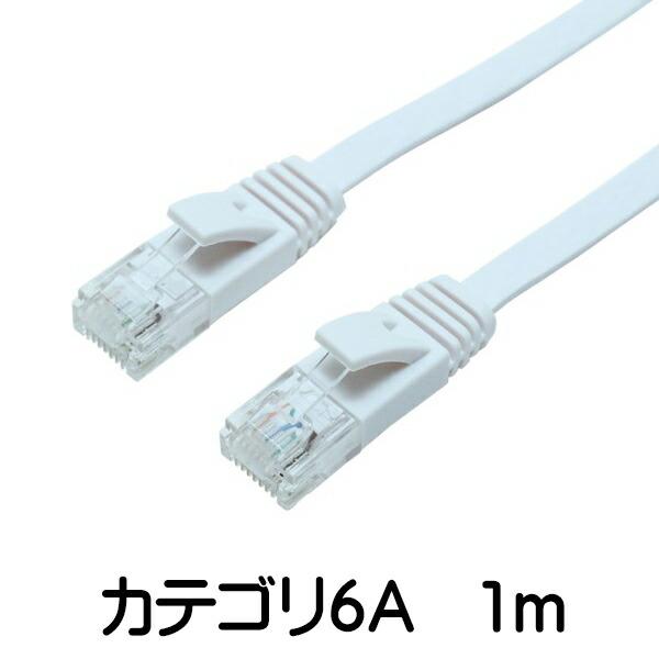 【ネコポス送料無料】ミヨシ フラットLANケーブル CAT.6A 1m ホワイト TWU-6A01/WH ストレートケーブル より線 カテゴリー6A