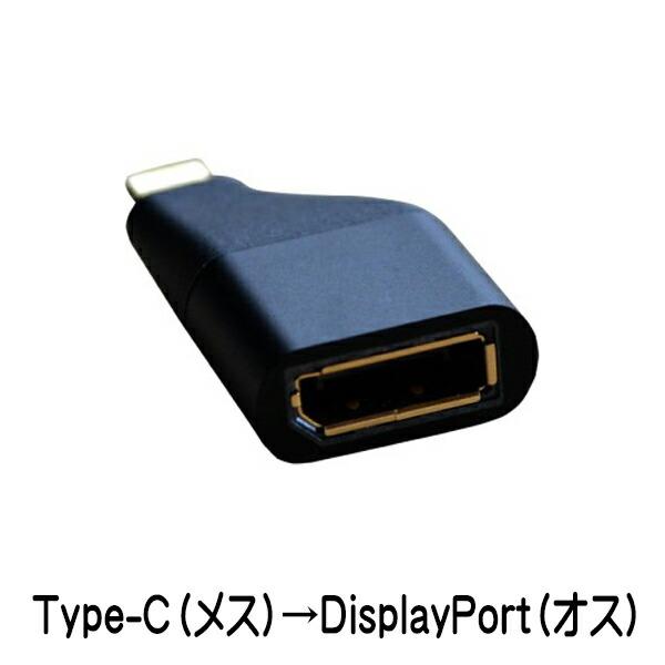 【ネコポス送料無料】ミヨシ 4K対応 Type-C(メス)-DisplayPort(オス)変換アダプタ USA-CDP2/BK USB 変換プラグ ※方向性あり(Type-C出力のみ)