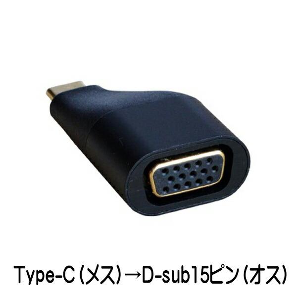 【ネコポス送料無料】ミヨシ フルHD対応 Type-C(メス)-D-sub15ピン(オス)変換アダプタ USA-CDS2/BK USB 変換プラグ ※方向性あり(Type-C出力のみ)