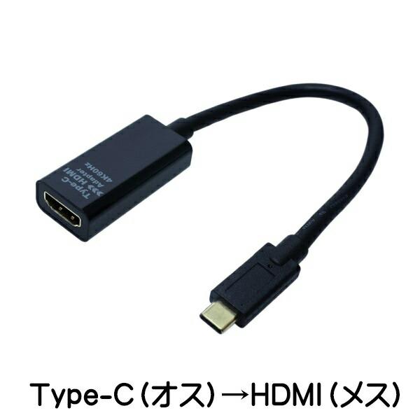 【送料無料】ミヨシ 4K対応 Type-C(オス)-HDMI(メス)変換ケーブル USA-CHD3/BK プレミアムHDMI対応 ※方向性あり(Type-C出力のみ)
