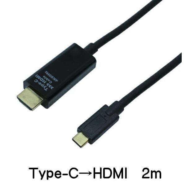 【送料無料】ミヨシ 4K対応 Type-C-HDMI変換ケーブル 2m USA-CHDA2/BK プレミアムHDMI対応 ※方向性あり(Type-C出力のみ)