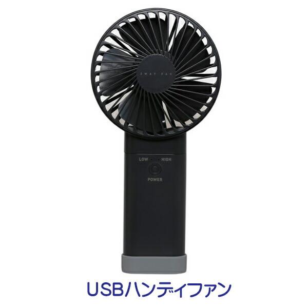 【9月特価品】【送料無料】折りたたみUSB扇風機 USBハンディファン グレー ミヨシ USF-14GY ポータブル扇風機 電池・USB対応