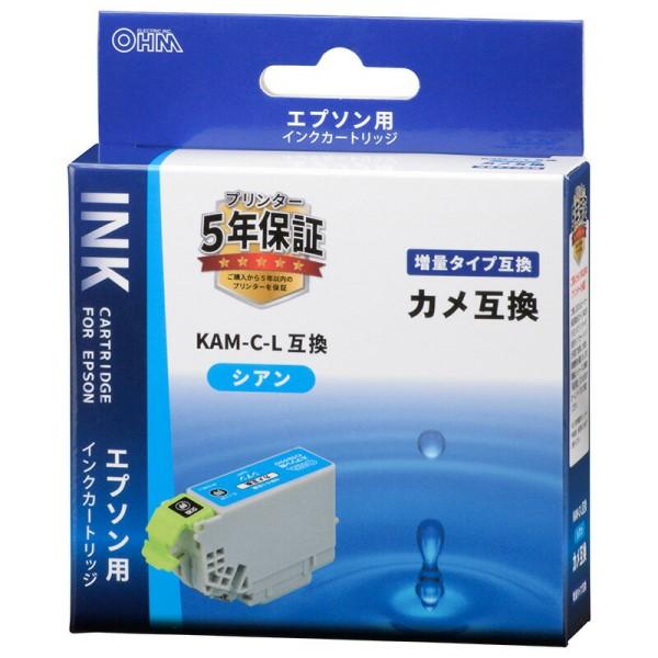【メール便送料無料】エプソン インクカートリッジ 増量タイプ カメ KAM-C-L互換インク シアン×1 OHM 01-3877 INK-EKAMXL-C プリンター用インク
