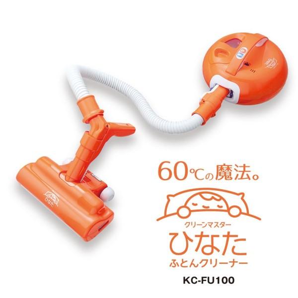 【送料無料】コーワ ふとんクリーナー ひなた オレンジ ワイド吸引ノズル セパレートタイプ布団クリーナー 17-5229 KC-FU100