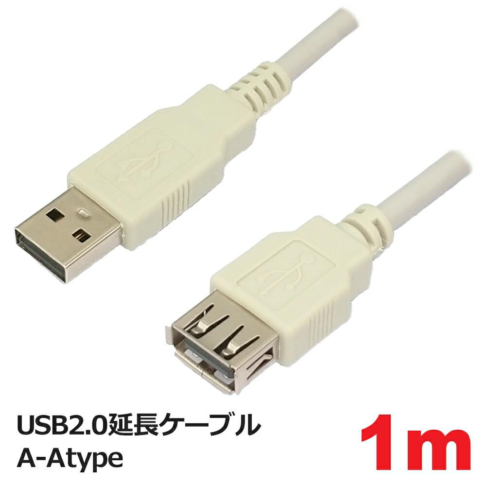 【メール便送料無料】USB2.0延長ケーブル A-Atype 1m USBケーブル 3AカンパニーCO PCC-JUSBAA210 【返品保証】