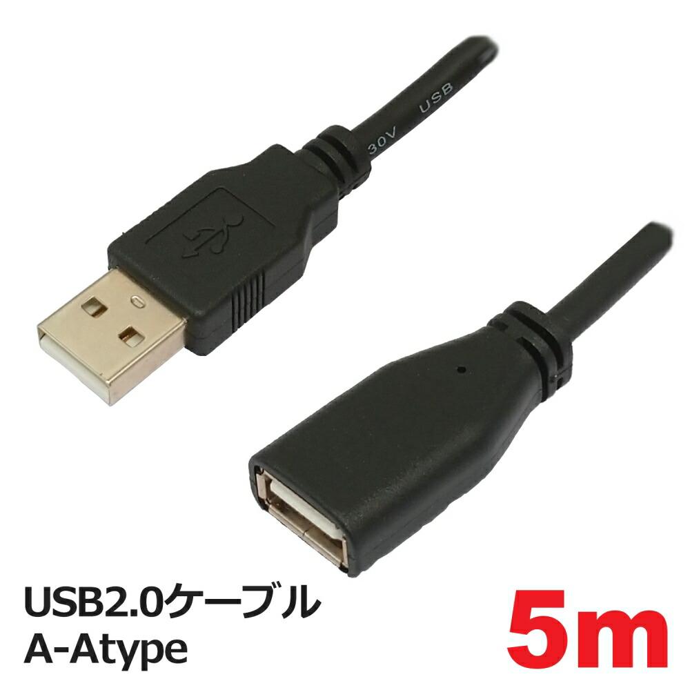 【メール便送料無料】USB2.0延長ケーブル A-Atype 5m USBケーブル 3AカンパニーCO PCC-JUSBAA250 【返品保証】