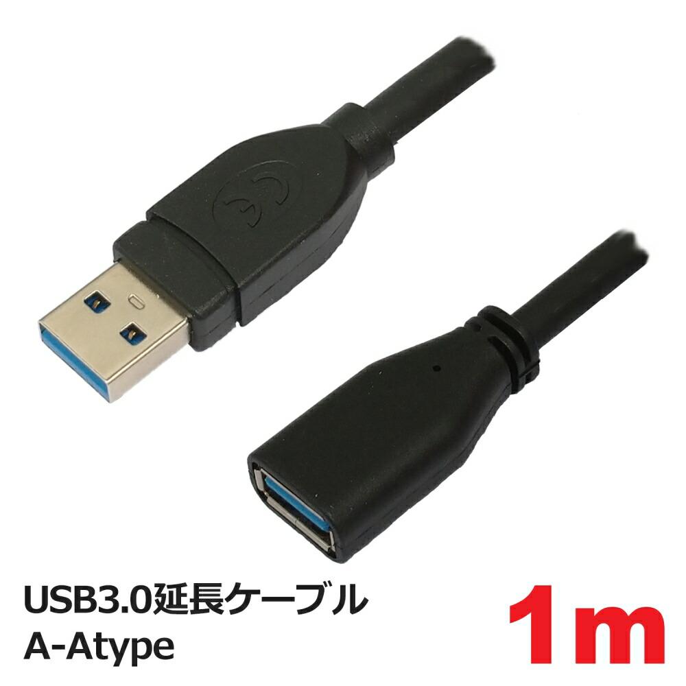 【メール便送料無料】USB3.0延長ケーブル A-Atype 1m USBケーブル 3AカンパニーCO PCC-JUSBAA310 【返品保証】