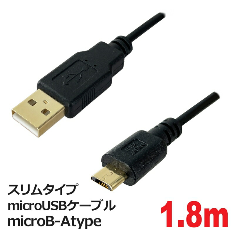 【メール便送料無料】スリムタイプmicroUSBケーブル microB-Atype 1.8m φ3.5mm USBケーブル 3AカンパニーFU PCC-SLMICROUSB18 【返品保証】