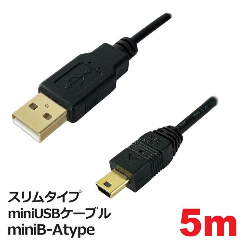 【メール便送料無料】スリムタイプminiUSBケーブル miniB-Atype 5m φ3.5mm USBケーブル 3AカンパニーFU PCC-SLMINIUSB50 【返品保証】