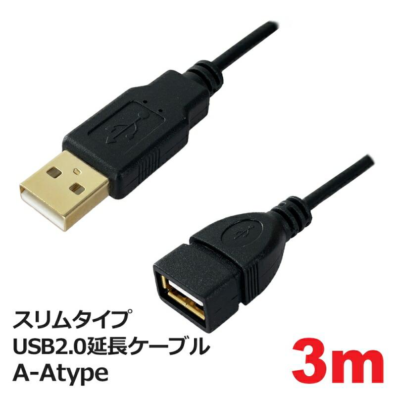 【メール便送料無料】スリムタイプUSB2.0延長ケーブル A-Atype 3m φ3.5mm USBケーブル 3AカンパニーFU PCC-SLUSBAA30 【返品保証】