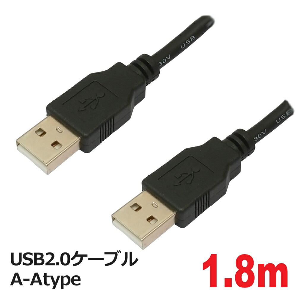 【メール便送料無料】USB2.0ケーブル A-Atype 1.8m USBケーブル 3AカンパニーCO PCC-USBAA218 【返品保証】