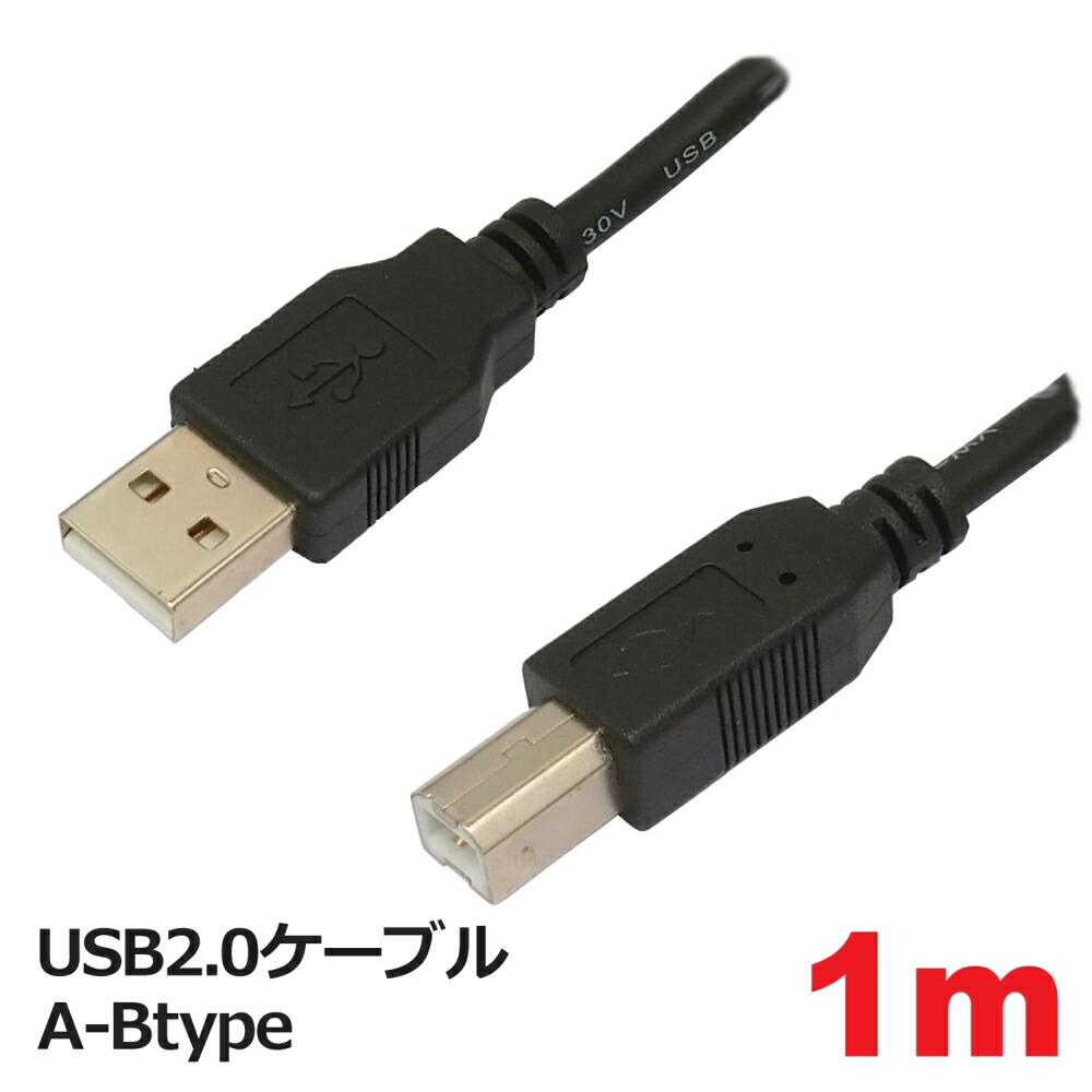 【メール便送料無料】USB2.0ケーブル A-Btype 1m USBケーブル 3AカンパニーCO PCC-USBAB210 【返品保証】