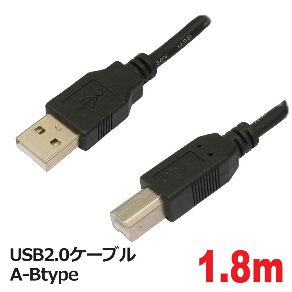【メール便送料無料】USB2.0ケーブル A-Btype 1.8m USBケーブル 3AカンパニーCO PCC-USBAB218 【返品保証】