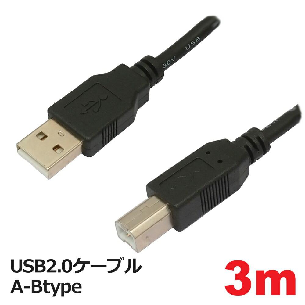【メール便送料無料】USB2.0ケーブル A-Btype 3m USBケーブル 3AカンパニーCO PCC-USBAB230 【返品保証】